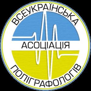 Всеукраинская ассоциация полиграфологов